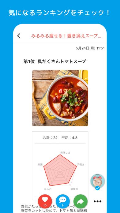 RankLink紹介画像2