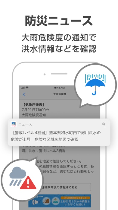 Yahoo!ニュース ScreenShot0