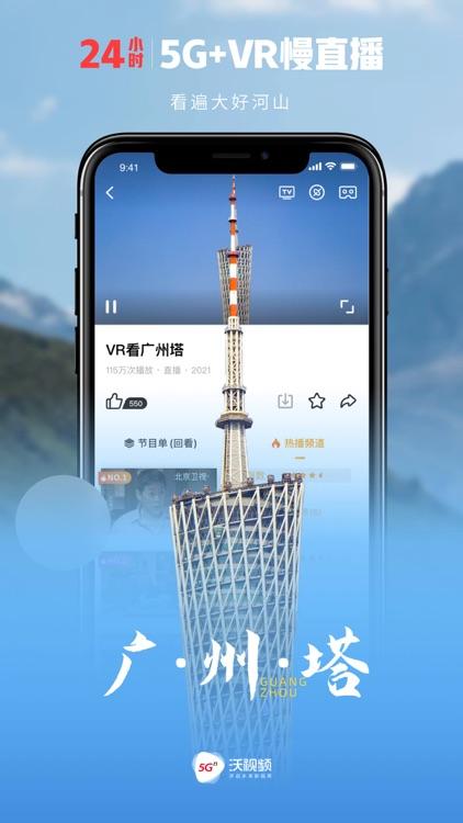 沃视频-天天领现金 screenshot-4