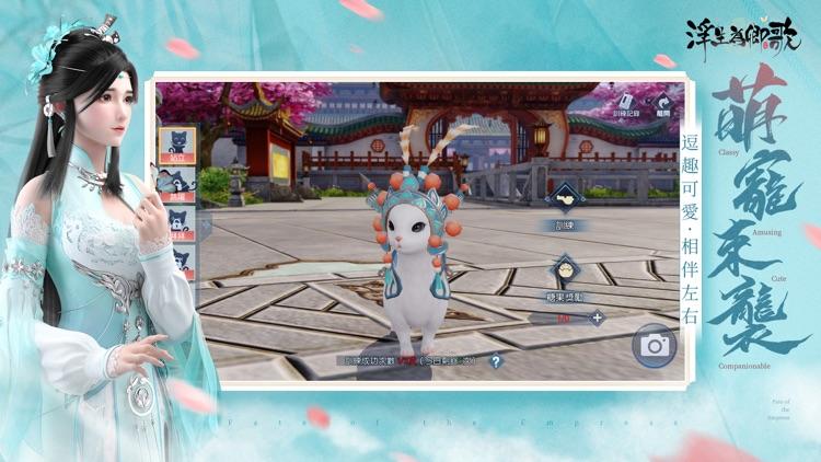 浮生為卿歌-邀君夢回千年汴京 screenshot-3