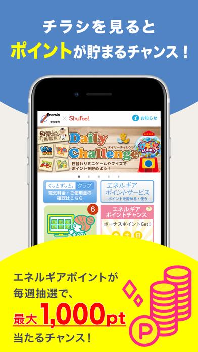 中国電力×Shufoo!アプリのスクリーンショット2