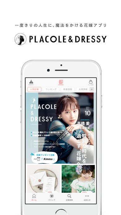 PLACOLE&DRESSY_プラコレ|結婚式花嫁アプリのおすすめ画像1