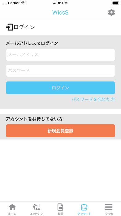 WicsS紹介画像8