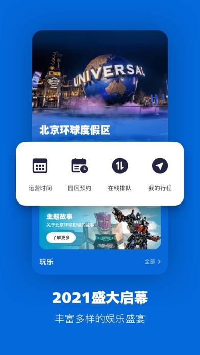 北京环球度假区 用于PC