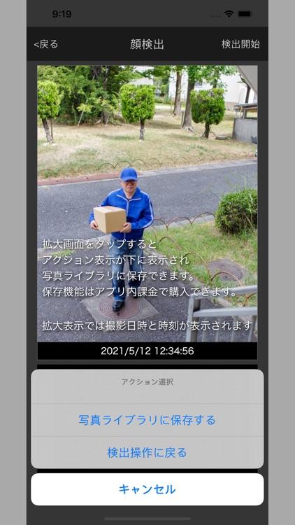 カンシカム screenshot-4