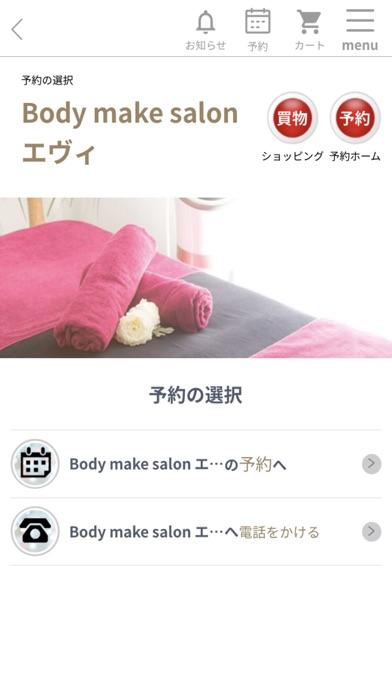 Body make salon エヴィの公式アプリ紹介画像3