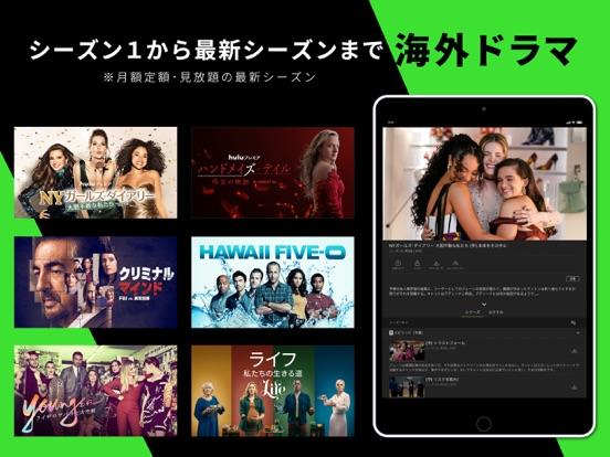 Hulu / フールー 人気ドラマや映画、アニメなどが見放題のおすすめ画像5