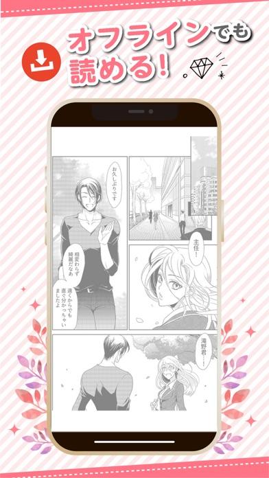 恋愛マンガ秘密の本棚 - 恋愛漫画・少女漫画が読み放題 ScreenShot2