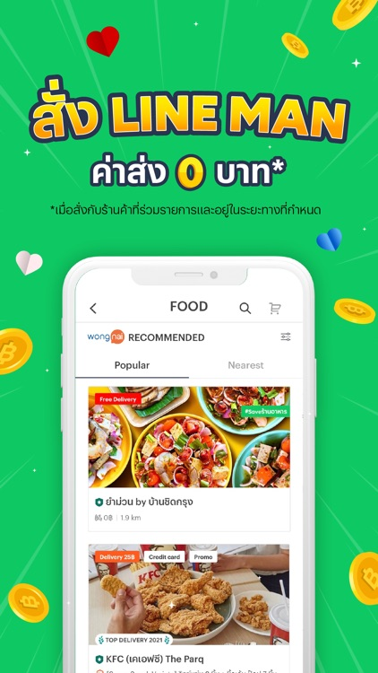 LINE MAN: Food Delivery & more screenshot-4