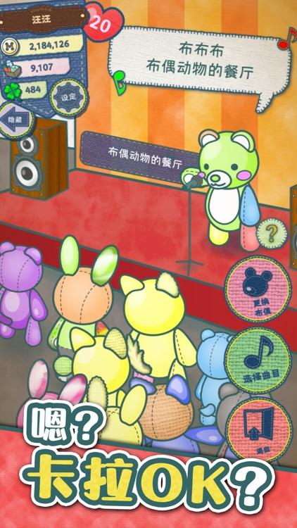 布偶动物的餐厅 screenshot-9