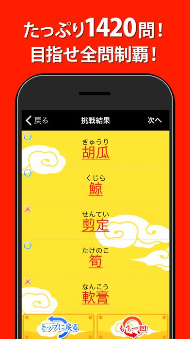 読めないと恥ずかしい脳トレ漢字クイズ ScreenShot2