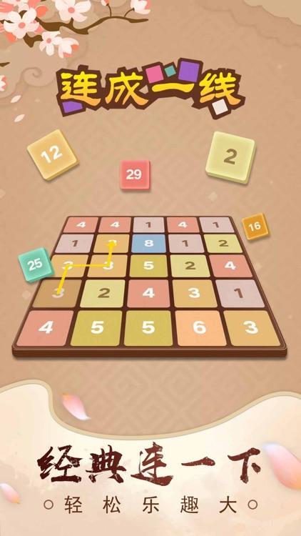 连成一线—数字连线小游戏 screenshot-0