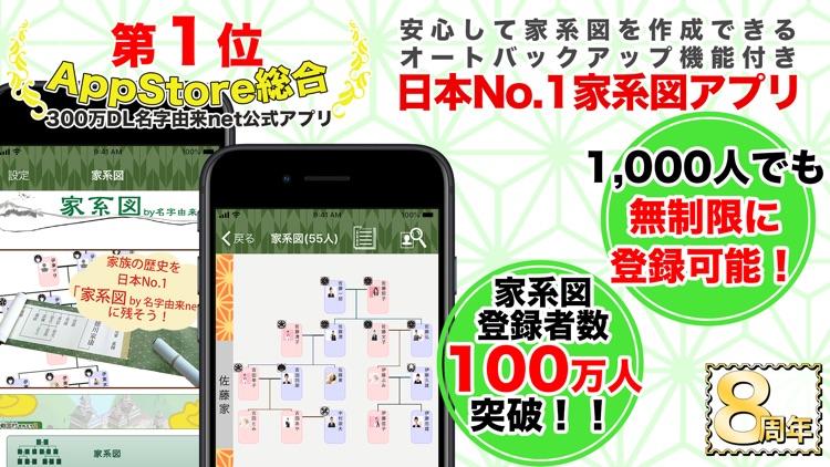 家系図 by 名字由来net 日本No.1 100万人 screenshot-0