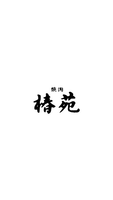 焼肉 椿苑~公式アプリ~紹介画像1