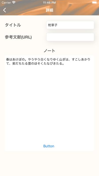 interave screenshot 3