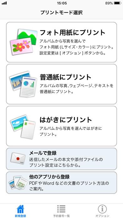 netprint ScreenShot0