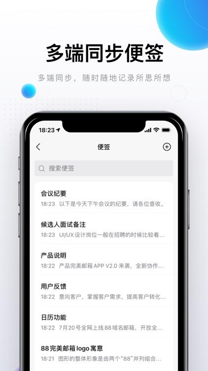 完美邮箱-让沟通更正式更完美 screenshot-3