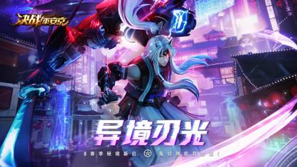 决战!平安京 - 全球无符文对称MOBA手游 App 视频