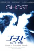 ゴースト/ニューヨークの幻 (字幕版)