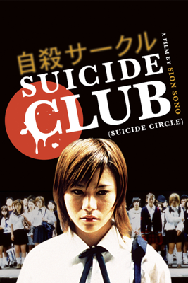 Suicide Club - 園子温