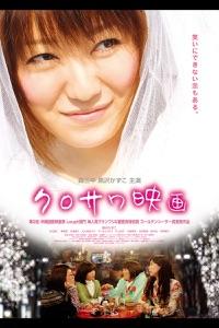 亀高美智子の映画を iTunes で