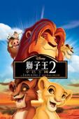 《獅子王2:辛巴王國》特別珍藏版