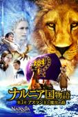 ナルニア国物語/第3章:アスラン王と魔法の島 (字幕版)