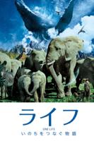マイク・ガントン & マーサ・ホームズ - ライフ -いのちをつなぐ物語-(字幕版) artwork