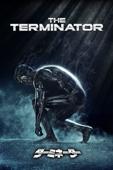 ターミネーター The Terminator (字幕版)