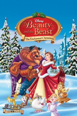Красавица и чудовище: Чудесное Рождество 1997 - профессиональный