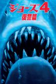 ジョーズ4 復讐篇 (字幕版)