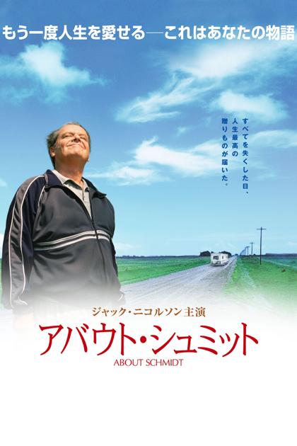 アバウト・シュミット(字幕版)...