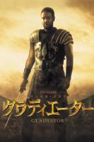 グラディエーター (日本語字幕版)