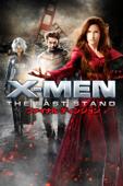 X-MEN:ファイナル ディシジョン (字幕/吹替)