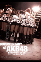 高橋栄樹 - DOCUMENTARY of AKB48 Show must go on 少女たちは傷つきながら、夢を見る artwork