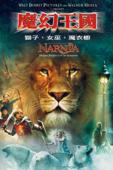 魔幻王國:獅子•女巫•魔衣櫥 The Chronicles of Narnia: The Lion, the Witch and the Wardrobe