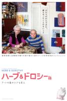 佐々木芽生 - ハーブ&ドロシー (字幕版) artwork