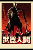 武器人間(字幕版)