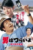 男はつらいよ 寅次郎恋愛塾 HDリマスター版(第35作)