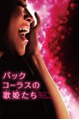 バックコーラスの歌姫たち(字幕版)
