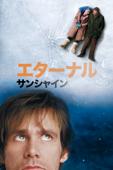 エターナル・サンシャイン (字幕版)