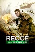 RECCE レキ:最強特殊部隊 (字幕/吹替)