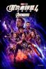 復仇者聯盟4: 終局之戰 (Avengers: Endgame) - Anthony Russo & Joe Russo
