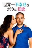 世界一不幸せなボクの初恋(字幕版)