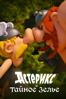 Астерикс и тайное зелье - Александр Астье & Луи Клиши