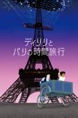ディリリとパリの時間旅行 (字幕/吹替)