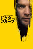 ドクター・スリープ (字幕/吹替)