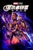 復仇者聯盟: 終局之戰 - Anthony Russo & Joe Russo