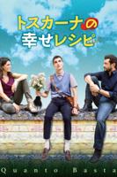 トスカーナの幸せレシピ(字幕/吹替)