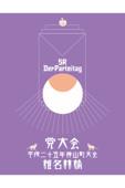 椎名林檎: 党大会 平成二十五年神山町大会